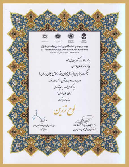 همای مبلمان ایران
