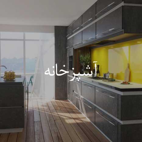 kitchen - responsive